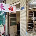 嫩江街無名米糕店