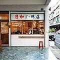 日和珈琲店