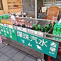 阿寶姨古早味綜合茶專賣店