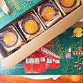 楓茶記月餅禮盒
