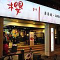 【台北美食】櫻川壽喜燒/海鮮鍋 吃到飽