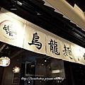 樂樂庵之烏龍麵專賣店(夢時代店)
