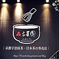 三星園抹茶.日本茶の專売店。文山茶屋