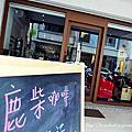 台南。鹿柴咖啡