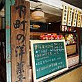 台南。下町の洋菓子日式可麗餅