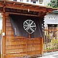 Koetsu Teahouse。光悅茶屋