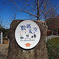 新竹尖石。數碼天空景觀餐廳