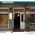 台南。 パリパリ。Paripari apt.鳥飛古物店x St1 Café