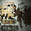 悅誠廣場B1。探饈鐵板燒
