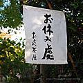2019秋。京都楓醉自由行─おぐら茶屋(小倉茶屋)