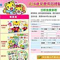 寶寶手冊贈品【網路,門市】