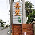 田尾 嘉豐民宿