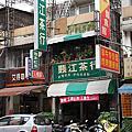 雙江茶行 學士路