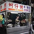 蚵仔粥 第五市場