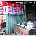 麻豆(昇)碗粿
