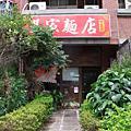 [food] 竹北‧馬家牛肉麵
