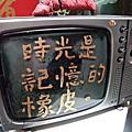 2012新春大陸親子行