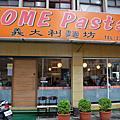 [food] 板橋‧HOME Pasta