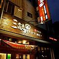 [food] 台中‧ 三畝田