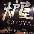 [food] 再訪‧大戶屋