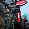 [food] 竹北‧好煮藝