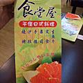 [food] 食堂屋