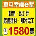 虎山國小全新墅