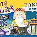 March 24, 2018 車城福安宮馬拉松