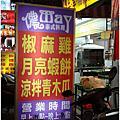 【食】台南 儂May泰式料理