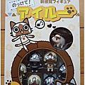 【玩具】艾路貓疊疊樂