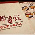 【食】台南 聯盈發港式點心專門店