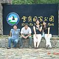 960729雪霸國家公園