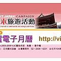 【VJC觀光親善大使精選月曆】