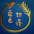 阿里山--藍色部落