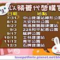 ☆0801☆動保處送養活動開跑