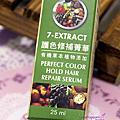 【養髮。情報】舒妃七萃護色修補菁華 / 七種有機萃取添加 天然好用護髮