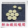 香精油鐵殼蠟燭
