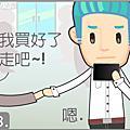 戀人對話_漫畫小劇場