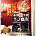 台中太平 彭城堂(懷舊餐廳)