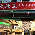 [food] 大理王雲南美食館