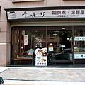 [food] 竹北‧丰味町
