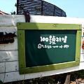 竹南‧100號牧場