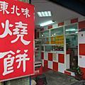 [food] 台中‧ 東北味燒餅