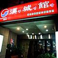 [food] 漢城館