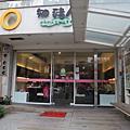 [food] 竹北‧知豬人