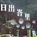 苗栗‧日出溫泉渡假飯店