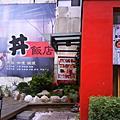 [food] 丼飯店