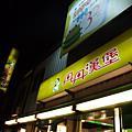 [food] 台南‧ 丹丹漢堡