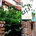 [food] 台北‧kiki caf'e