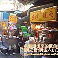 板橋北門街黃石市場